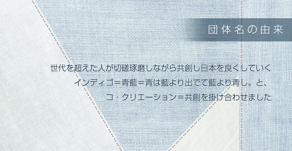 世代を超えた人が切磋琢磨しながら共創し日本を良くしていくインディゴ=青藍=青は藍より出でて藍より青し。と、コ・クリエーション=共創を掛け合わせました